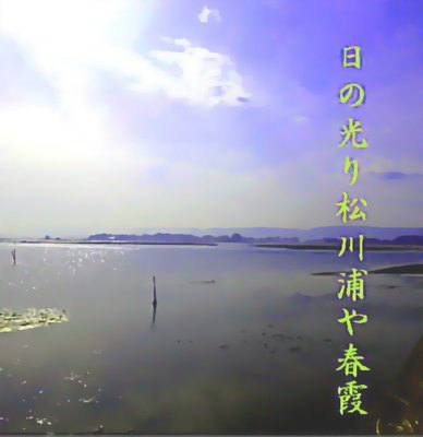 matukawauraend222.jpg
