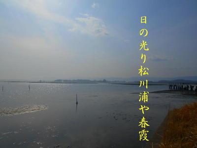 matukawauraharu11.jpg