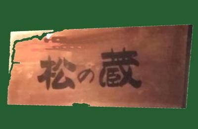 matunokura11.jpg