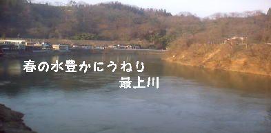 mogamiriverrrr12334.jpg