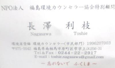 nagasawa111.jpg