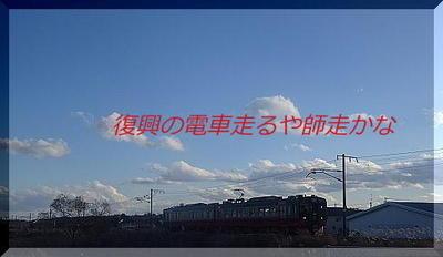 newtrainnnn111222.jpg
