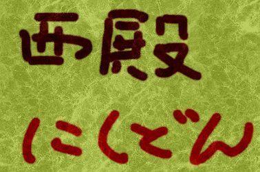nishidon1.jpg