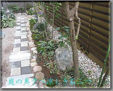 niwaokuuishi222.jpg