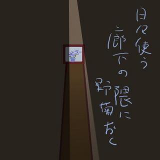 nogiku12321.jpg
