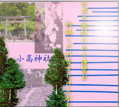 odakakoubaii11.jpg