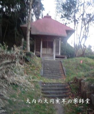 oouchiyaku1.jpg