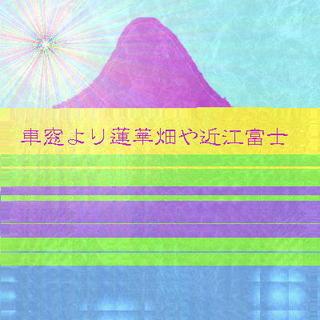 oumifujiii1.jpg