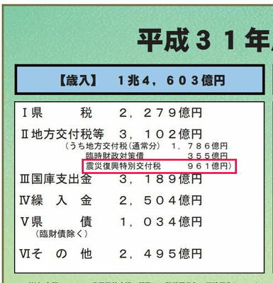 preffukushima222.JPG