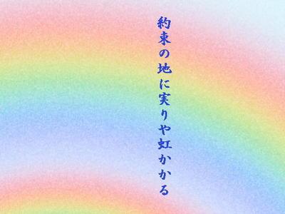rainbowminori1111.jpg