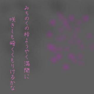 sakurakumori11111.jpg