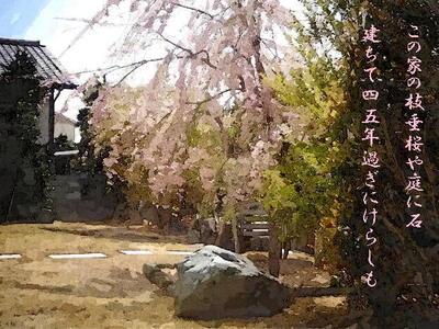 sakurastone111_FotoSketcher.jpg