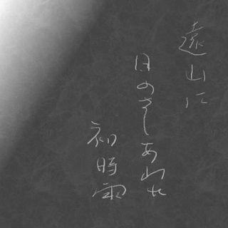 shigureeee2222.jpg