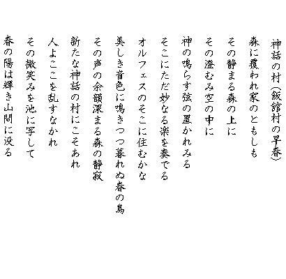 shinwaiida1.jpg