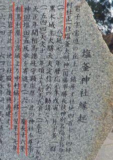 shiogamajijyahiwa11111.jpg