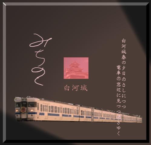 shirashiro1.jpg
