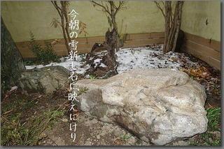 snowstoneee111.jpg