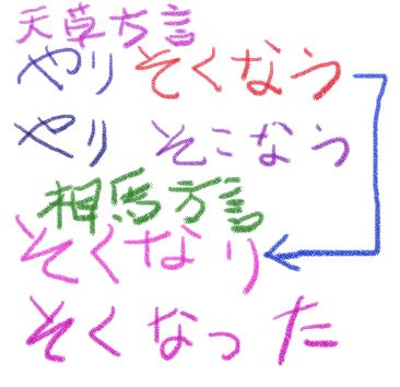 sokunari1.jpg
