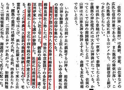 somaminzoku3.jpg