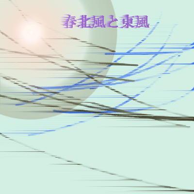 soringwind12234.jpg