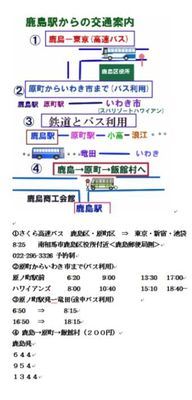 stationkashima333333.jpg