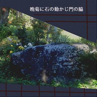 stonekikuuu123_FotoSketcher22.jpg