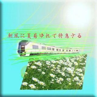 superhitachii111.jpg