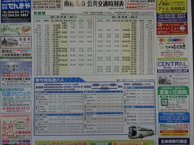 timetable234.jpg