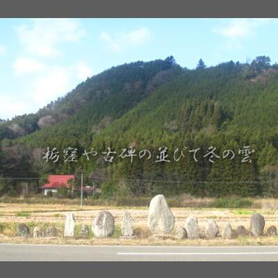 tochifukumo123.jpg