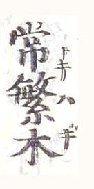 tokihagiiii1.JPG