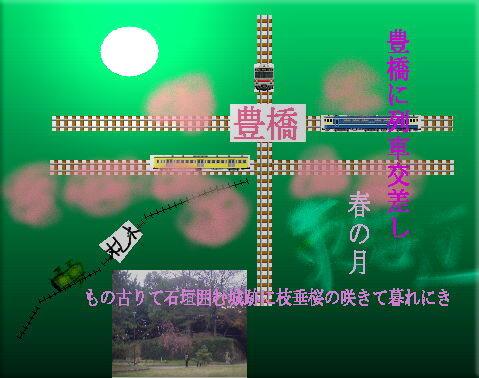 toyohashiss1234.jpg