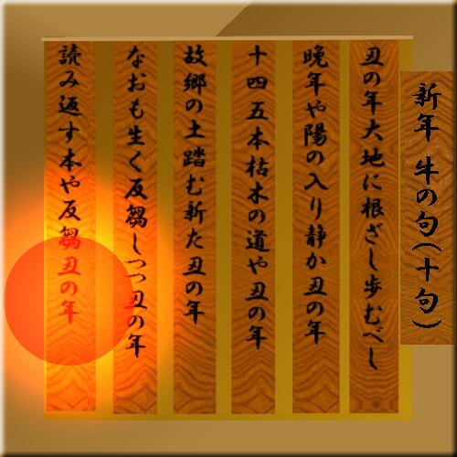 ushitoshi1.jpg