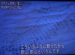 wariyama111.jpg