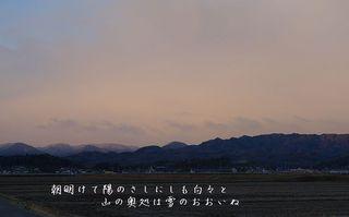 yamaokuuusnoww1.jpg