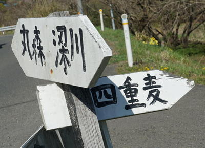 yoemugiii7.jpg