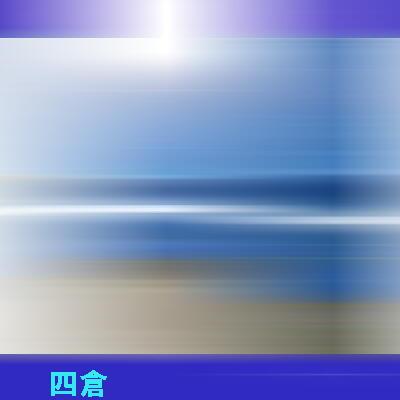 yotukurara123.jpg