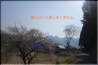 futagooo1.jpg