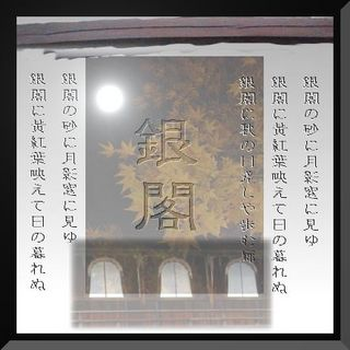 ginkaku1111112222333.jpg