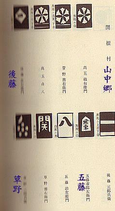 hatamurasekine1.jpg