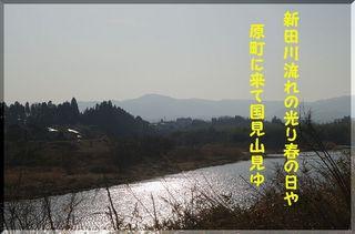 niitagawa111.jpg