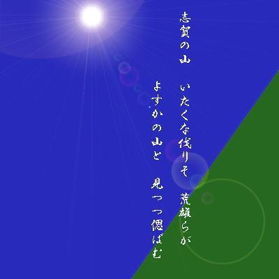 shiganoyamaa1.jpg