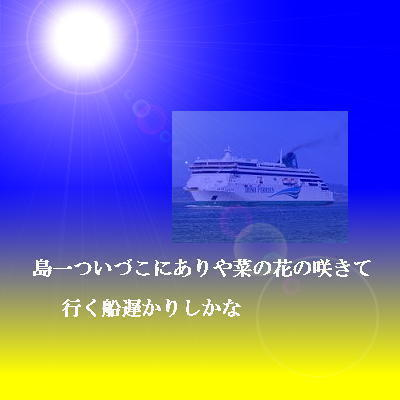 shipnanohana111.jpg