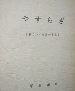 yasuragiii123.jpg