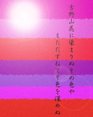 yoshinohanairo122.jpg
